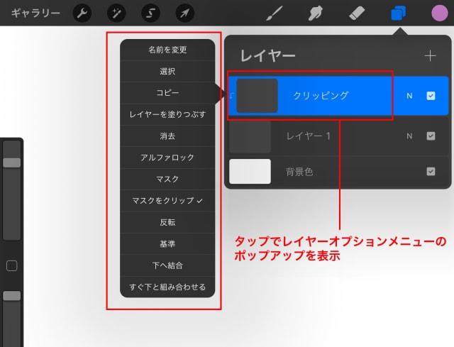 Procreate上のレイヤーで「マスクをクリップ」すると下のレイヤーからはみ出さずに塗ることが可能です。